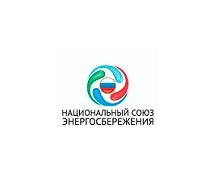 национальный союз энергосбережения