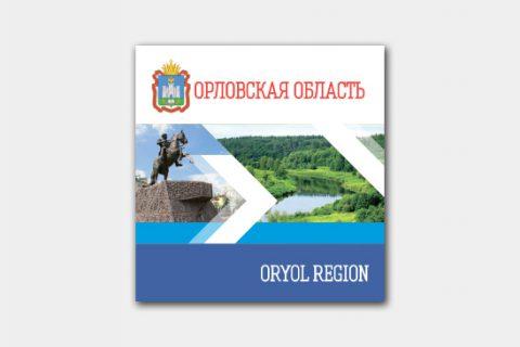 Обзор экономики Орловского региона